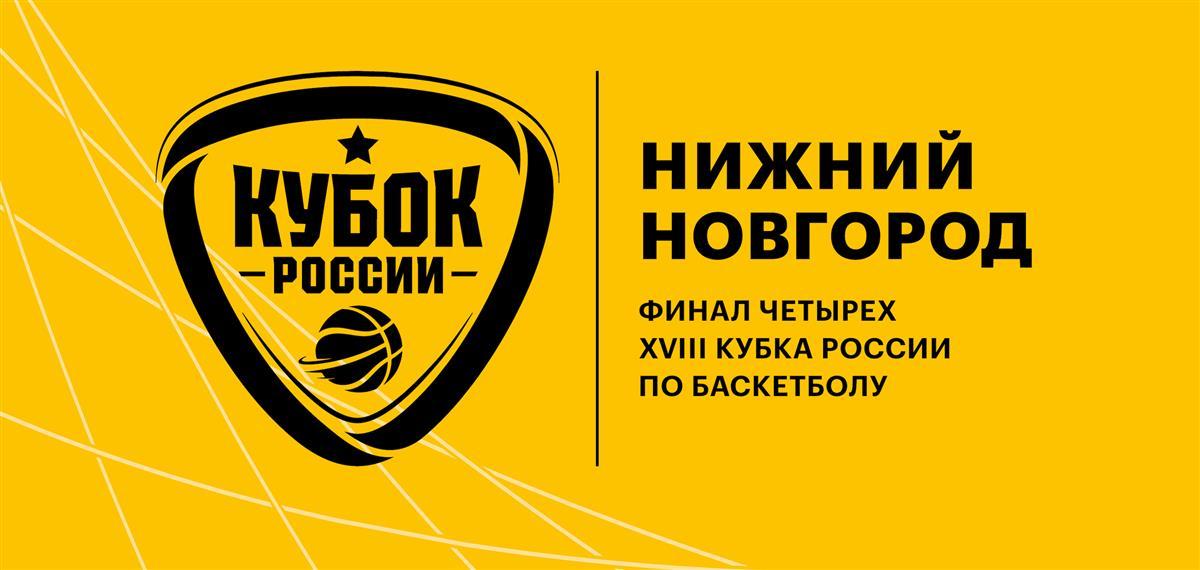 Мужской «Финал четырех» пройдет в Нижнем Новгороде
