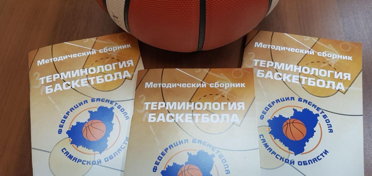 Издана «Терминология баскетбола»