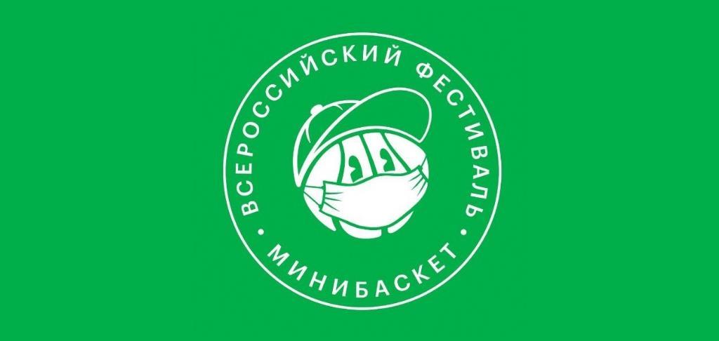 Фестиваль «Минибаскет»-2020 перенесен